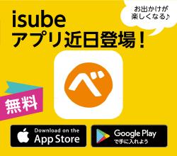 いすべアプリ登場!