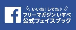 いすべ公式facebookページ